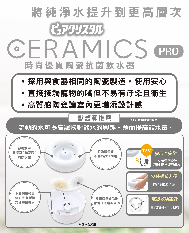 GEX-貓用陶瓷抗菌寵物飲水器(貓飲水機) (圖2)